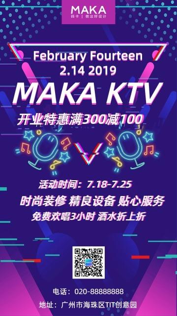 渐变绚丽KTV开业宣传海报
