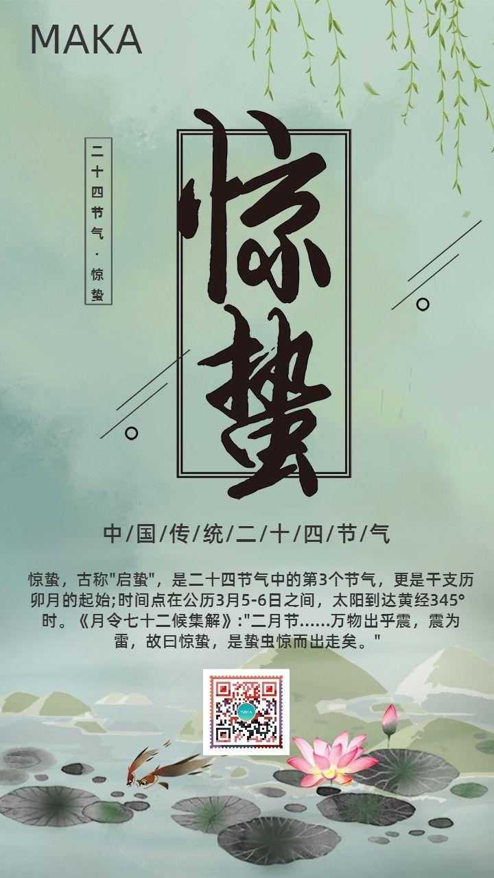 中国风水墨画二十四节气惊蛰海报