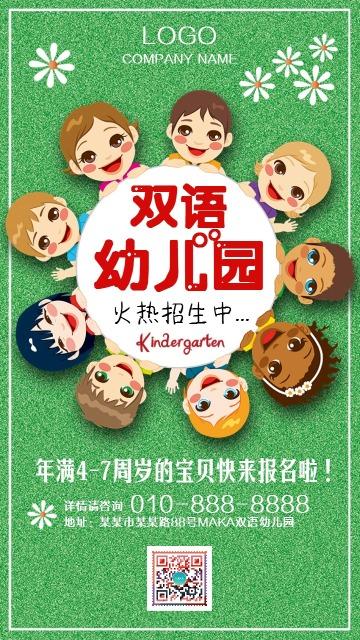绿色卡通手绘双语幼儿园招生手机海报