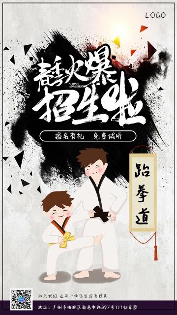 白色中国风跆拳道培训班火爆招生中国风海报