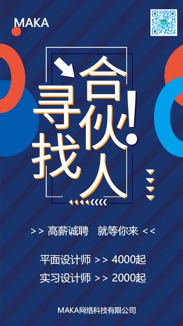 扁平简约互联网企业招聘海报