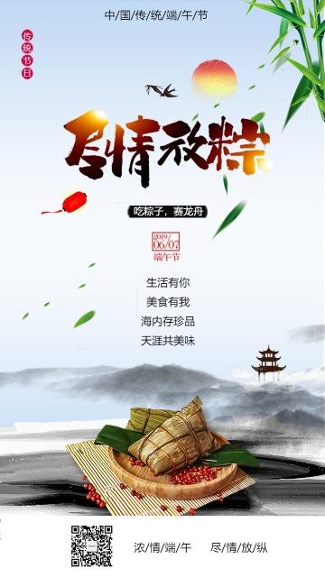 中国风灰色粽子节端午节海报