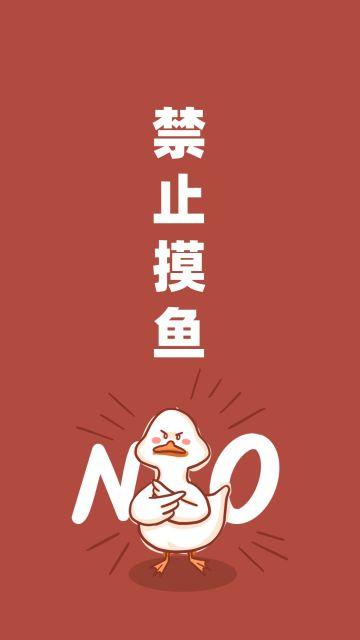 禁止摸鱼红色手机壁纸