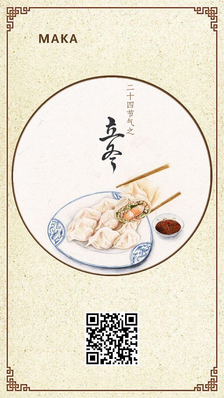 中国风立冬文化民俗饺子企业宣传推广海报-浅浅设计