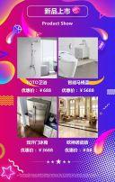 315诚信日蓝紫炫彩时尚家装建材促销活动宣传H5