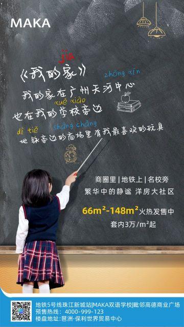 房地产简约风学区房宣传海报