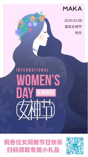 妇女节插画风格节日祝福宣传海报