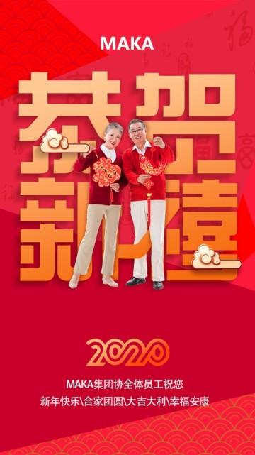 创意文字2020年恭贺新禧新年系列视频