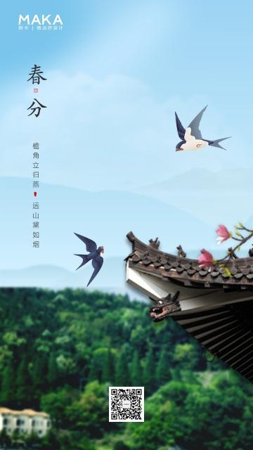 创意简约二十四节气之春分时节海报