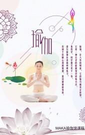 瑜伽、瑜伽课程推广、瑜伽馆介绍、瑜伽活动邀请