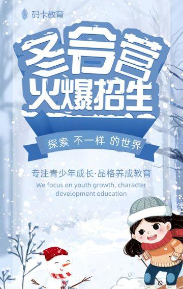 冬令营招生卡通冬令营活动宣传H5