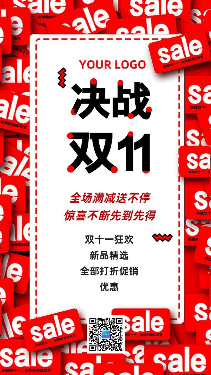 简约时尚双十一宣传促销创意海报