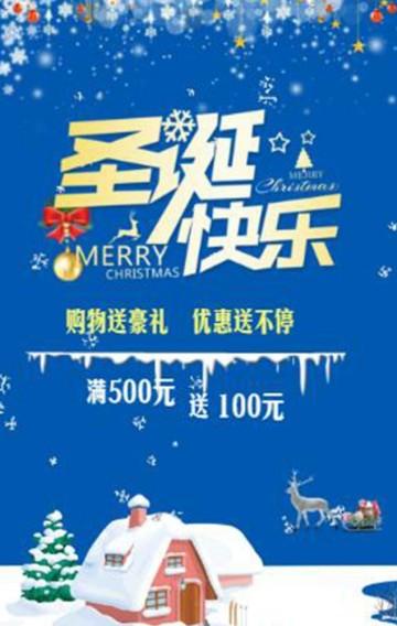 蓝色高端圣诞节产品促销/动态小雪