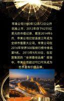 黑金大气企业会议邀请函H5