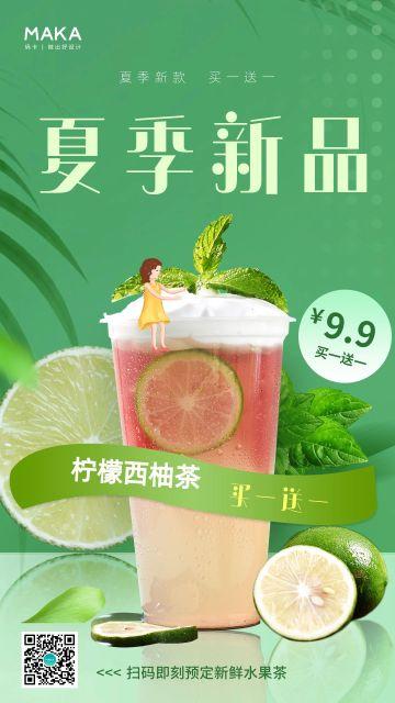 绿色小清新风格奶茶饮品促销宣传海报