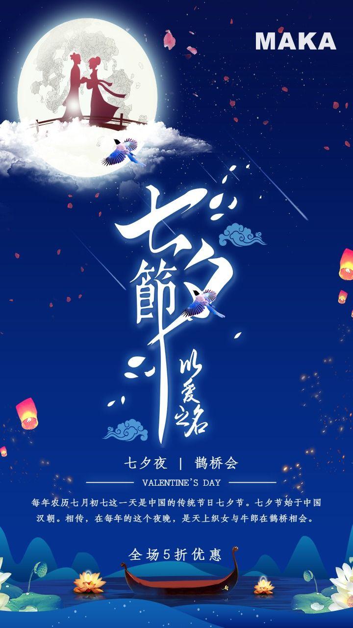唯美星河七夕情人节海报设计