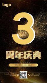 公司3周年庆典宣传海报