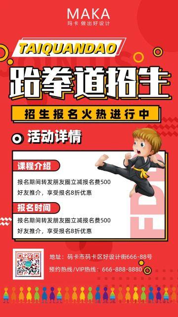 红色扁平跆拳道训练招生宣传手机海报