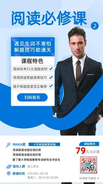 蓝色英语教育培训推广促销手机海报