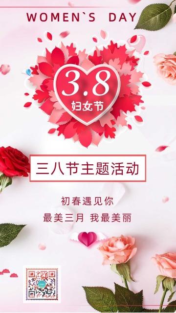 粉色唯美浪漫三八妇女节女王38女神女生节祝福贺卡早安日签企业宣传商家促销活动海报
