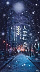 风景大雪海报