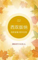 黄色文艺中秋国庆旅游十一黄金周旅行社宣传推广活动H5