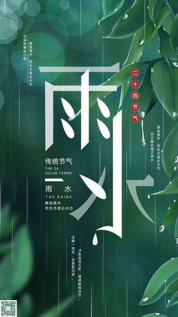 中国传统二十四节气日签海报之 雨水 春天清新自然简约绿色农历旧历节日