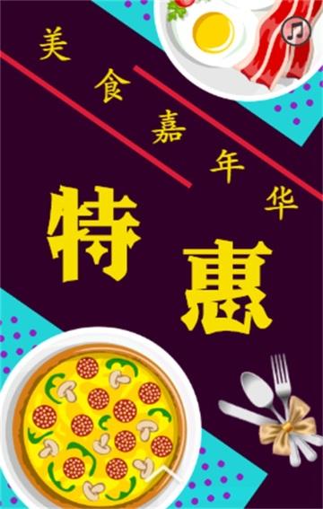 酒店餐饮推广促销宣传模板