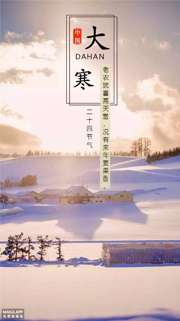 大寒宣传海报,中国二十四节气