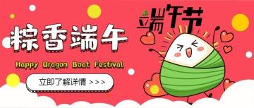 端午节扁平卡通风通用节日促销祝福宣传微信公众号封面