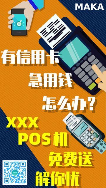金融行业扁平化POS机销售宣传海报