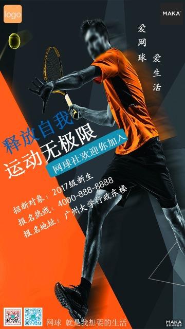 网球社招新宣传海报
