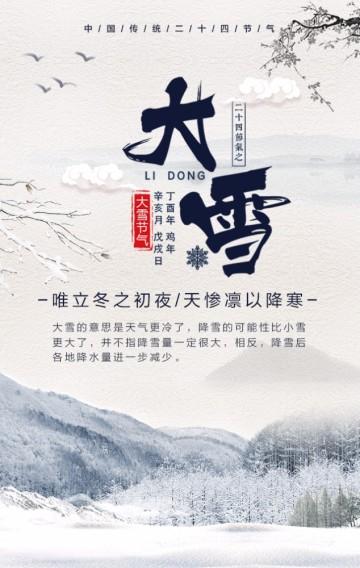 大雪/传统节气/二十四节气