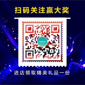 时尚炫酷二维码企业二维码扫一扫关注扫码赢取大礼包微信底部二维码