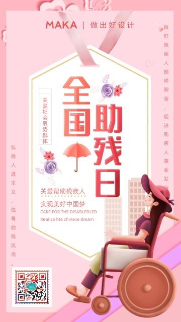 全国助残日关爱残疾人粉色海报