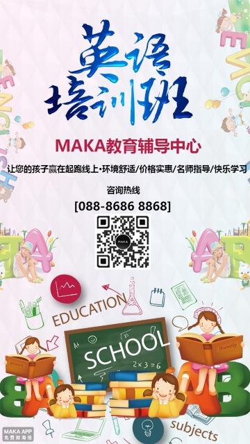 英语班培训暑期班英语暑假班英语招生