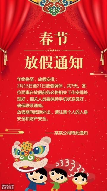 放假通知 春节放假通知 新年放假通知海报 过年放假通知