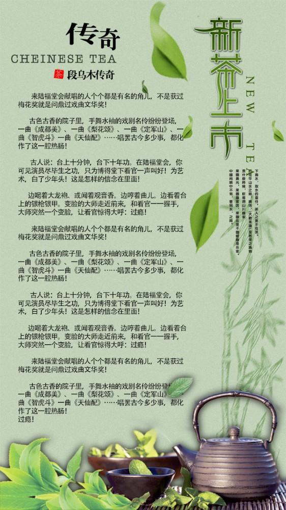 新茶上市 宣传简介