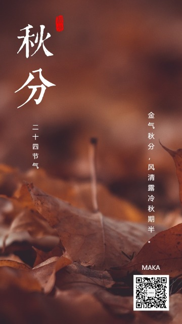 秋分时节秋祭月金气秋分秋分者二十四节气