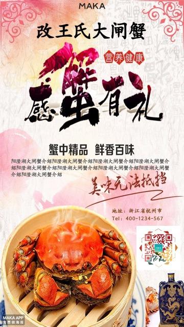 粉色中国风阳澄湖大闸蟹送礼海报