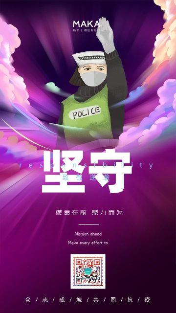 紫色渐变风格疫情致敬逆行警察公益宣传手机海报
