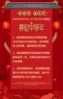 新年年货节年终大促食品酒水快消促销电商促销宣传