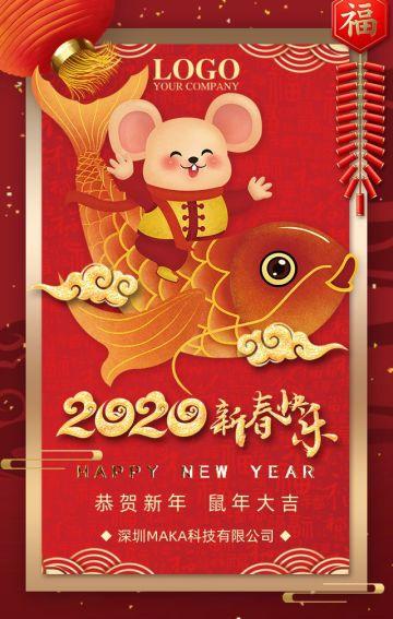 2020中国风红金喜庆新年鼠年春节祝福贺卡企业宣传H5