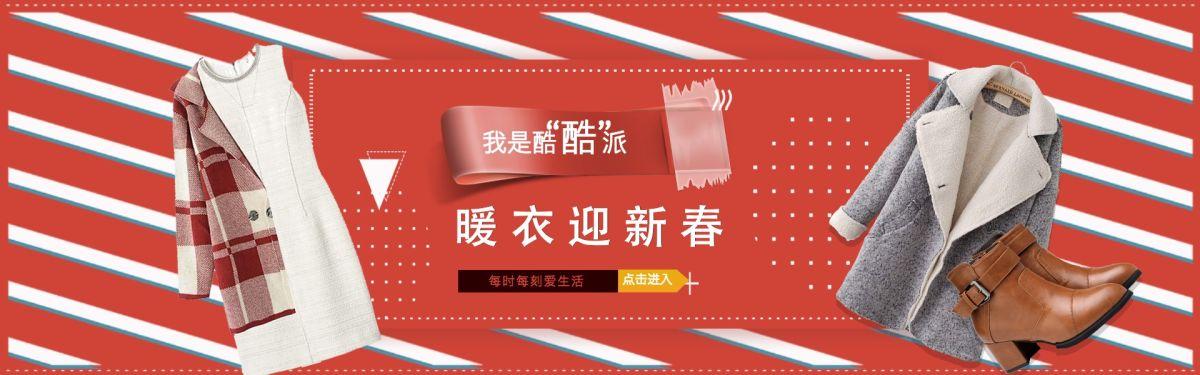 时尚炫酷服装女装换季活动大促店铺活动banner