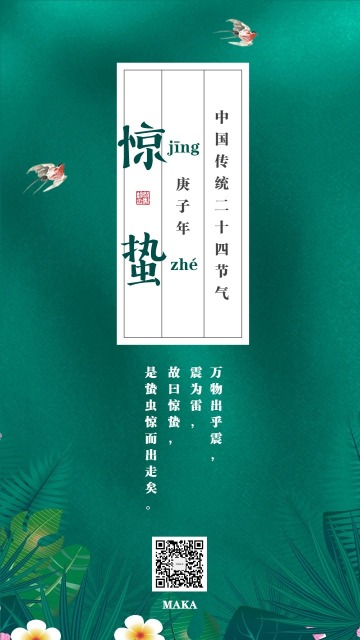 惊蛰节气2020绿色简约大气新中式典雅企业宣传海报
