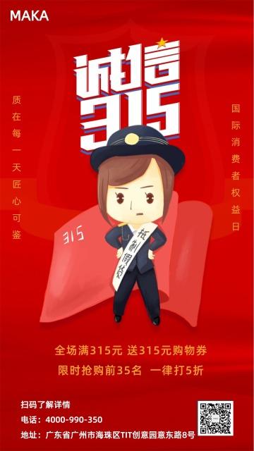 红色大气诚信315打假促销活动宣传社会名片模版