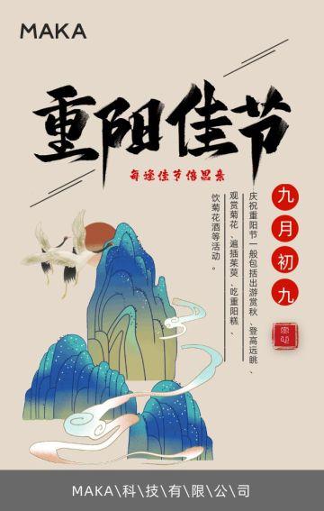 淡黄复古中国风重阳节日祝福动态H5模板