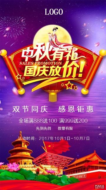 紫色中国风中秋国庆节日打折促销海报