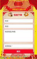 中国风红色喜庆年货节年终大促清仓美食坚果零食装 新品