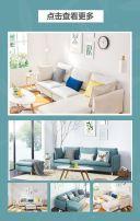 绿色清新简约北欧风家居沙发新品上市促销模板/简约北欧风家居用品促销宣传模板